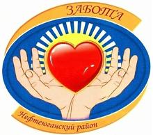 Комплексный центр социального обслуживания населения «Забота»