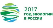 Год экологии 2017